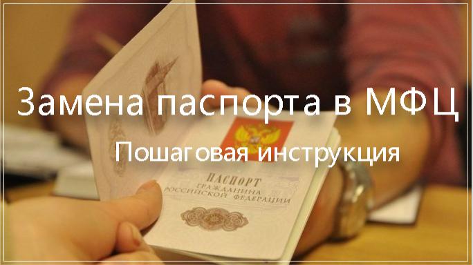 Замена паспорта в МФЦ в 20 и 45 лет: пошаговая инструкция