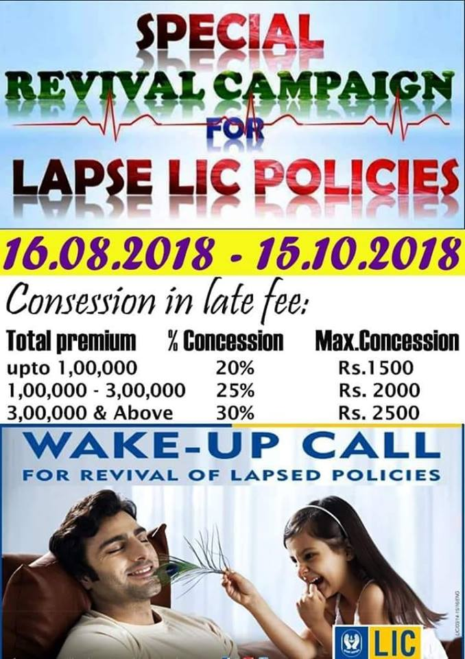 Special Revival Campaign for Lapse LIC POLICIES | My Smart ...