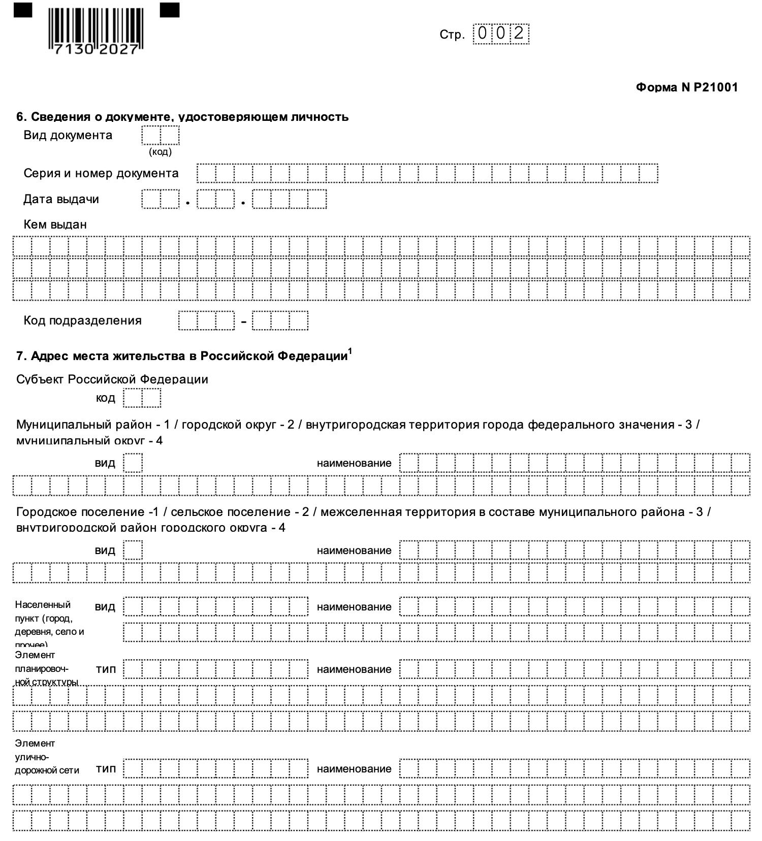 Образец заполнения заявления Р21001 на регистрацию ИП в 2021 году