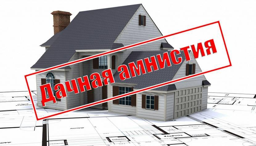 Регистрация земельного участка в собственность