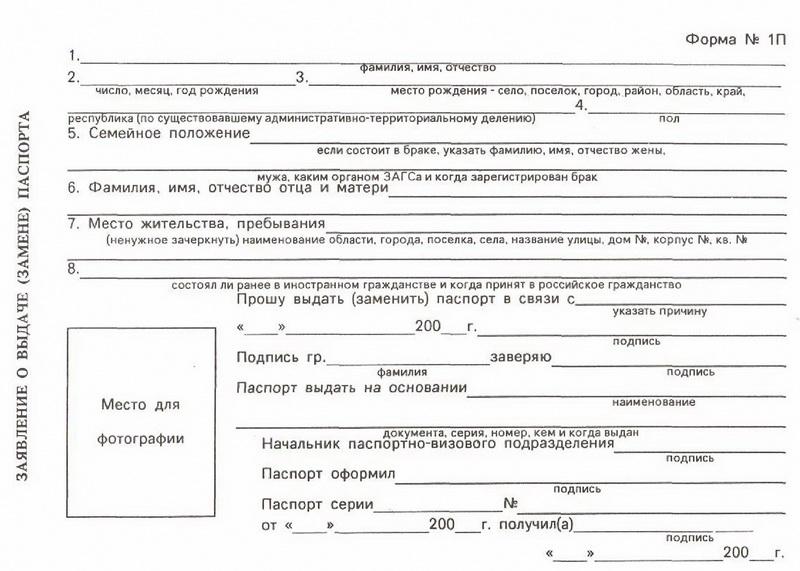 Как поменять паспорт РФ через МФЦ и почему это важно…