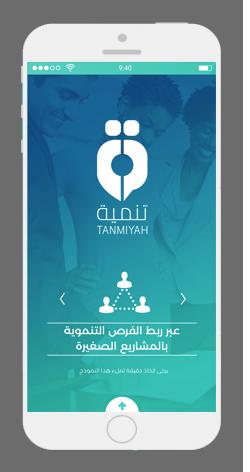 tanmyiah app