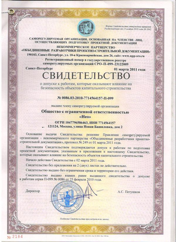 Как узаконить перепланировку квартиры самостоятельно в Москве