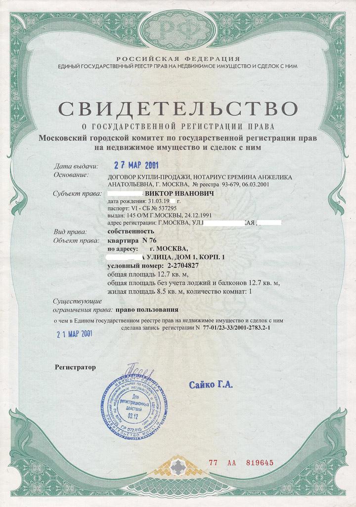 Заявление на расширение жилплощади (образец) — в 2021 году, можно ли подать, как написать, бланк и документы, право на получение улучшения