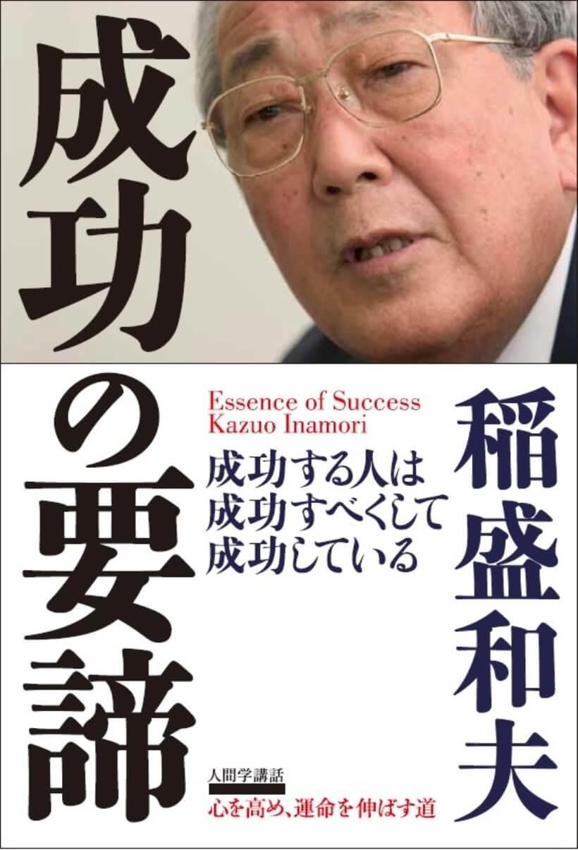 Essence of Success