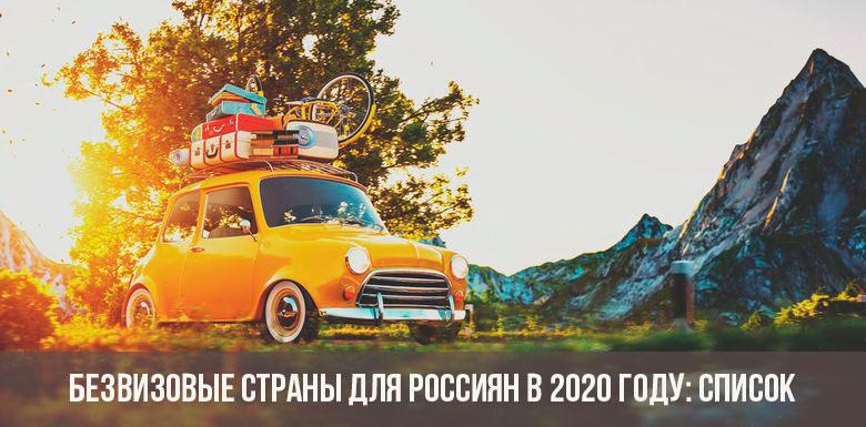 Безвизовые страны для россиян в 2020 году: список