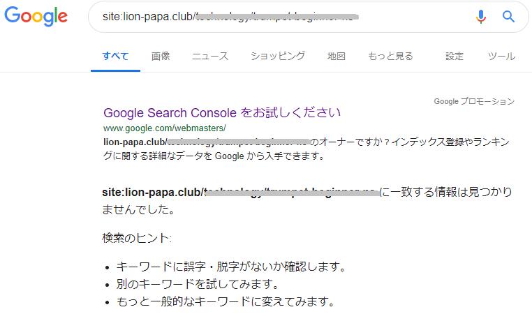 らいおんのぱぱーサーチコンソール-