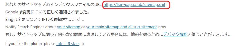 らいおんのぱぱ「サイトマップ2」