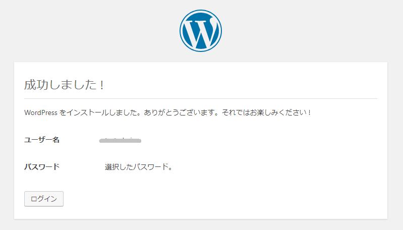 らいおんのぱぱーwpインストール成功-1
