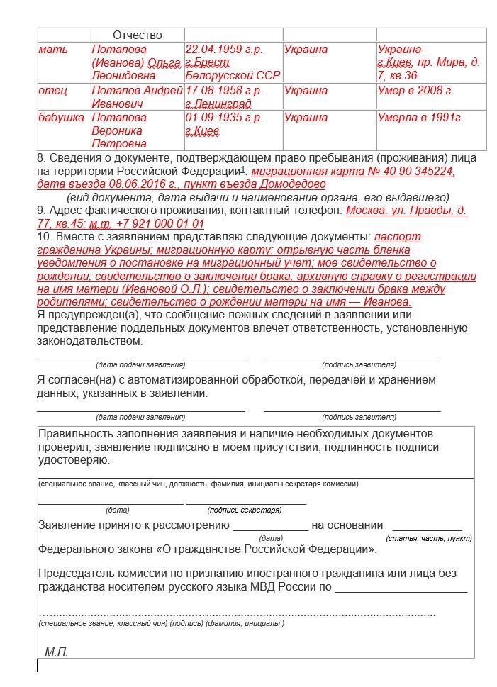 Необходимые документы носителя русского языка для гражданство рф