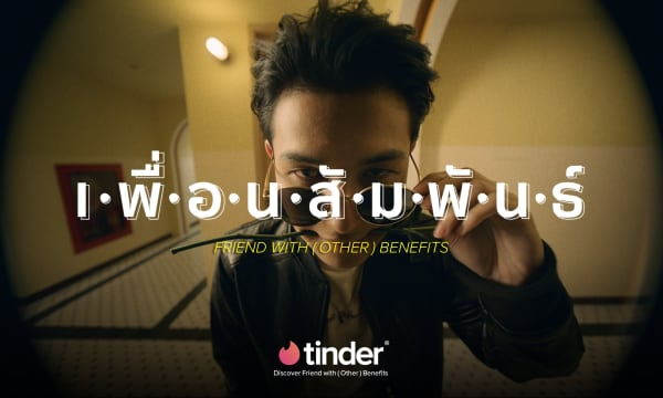 man with sunglasses in Tinder ad