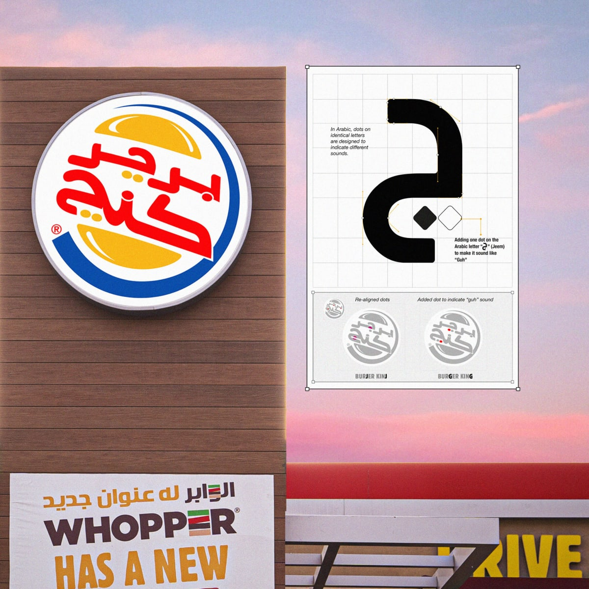 Burger King introduced a new letter to the alphabet and replaced their Arabic logo to solve a major linguistic challenge