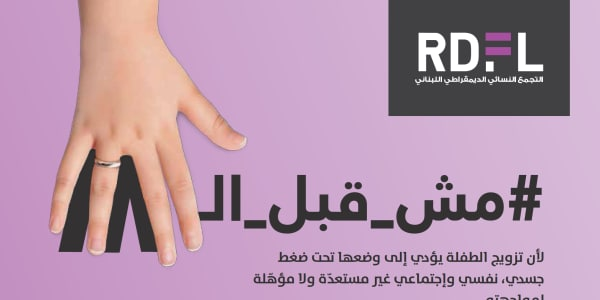 LEBANON'S MINISTRY OF HEALTH BACKS #NOTBEFORE18 CAMPAIGN