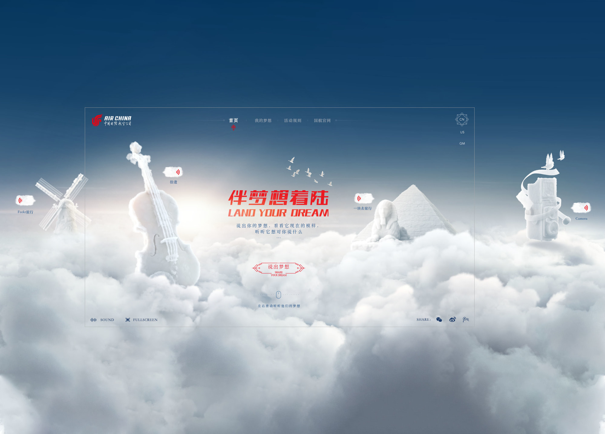 Beijing Office Air China Land Your Dream Campagin 2018 minisite index