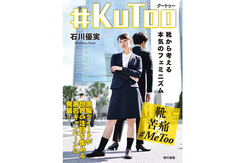 WEB Ku Too cover