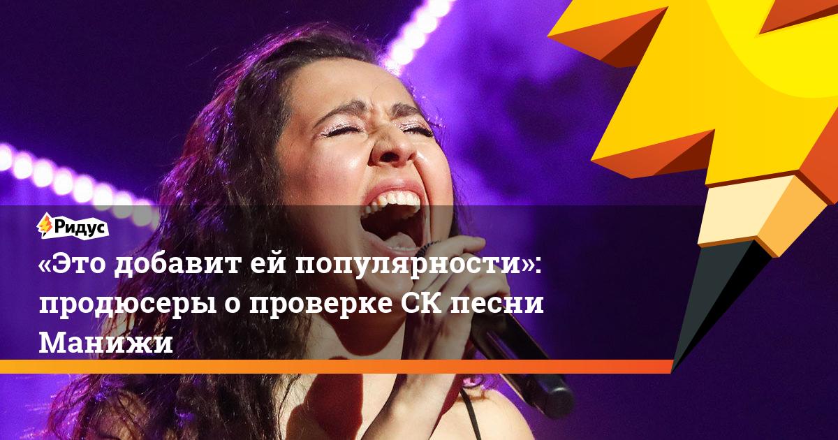«Это добавит ейпопулярности»: продюсеры опроверкеСК песни Манижи