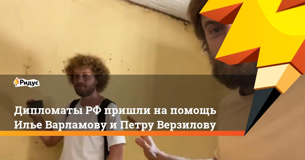 Дипломаты РФ пришли на помощь Илье Варламову и Петру Верзилову