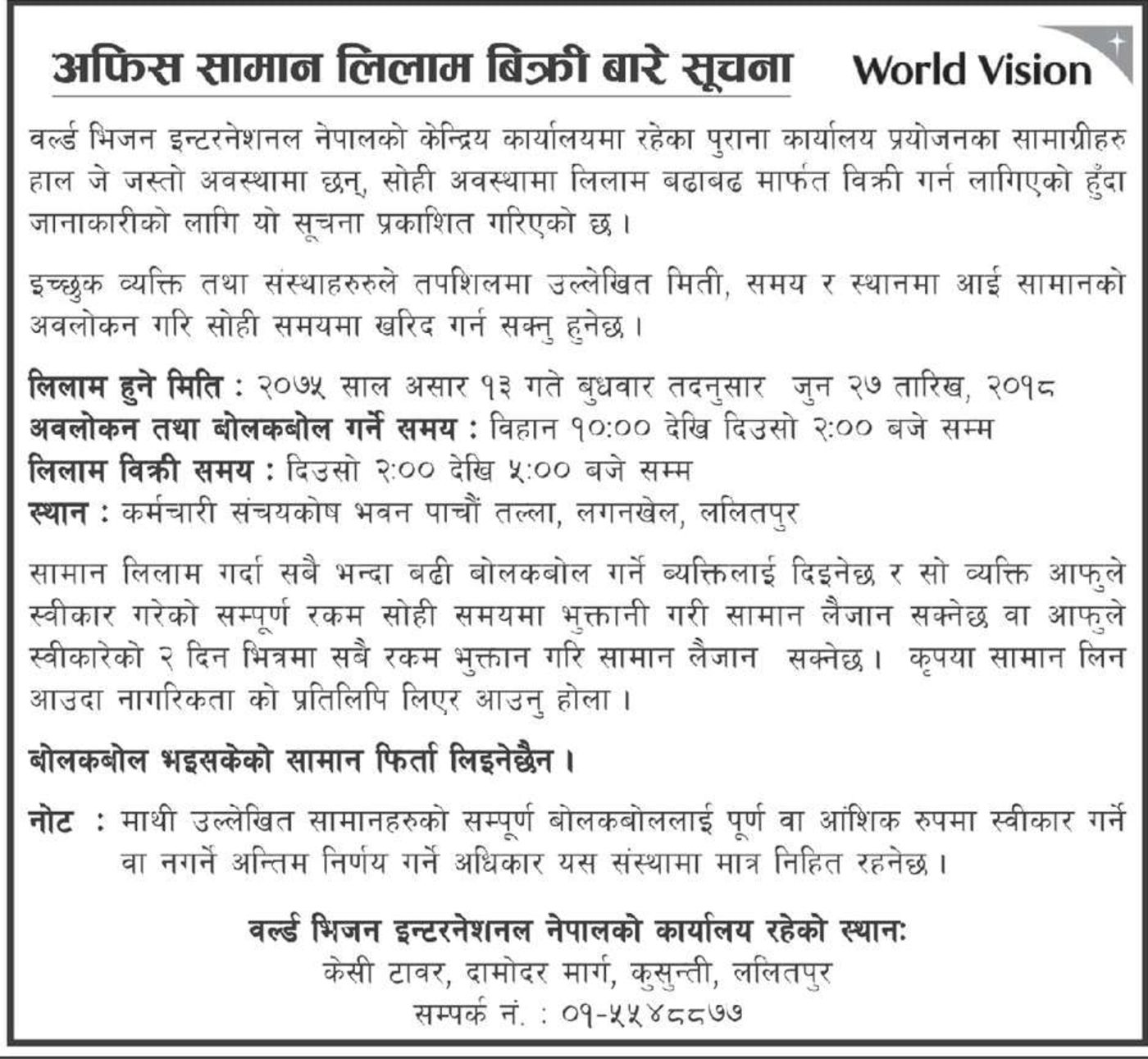 Bids and Tenders Nepal - Auction Sale - Office Goods - ( Bids )