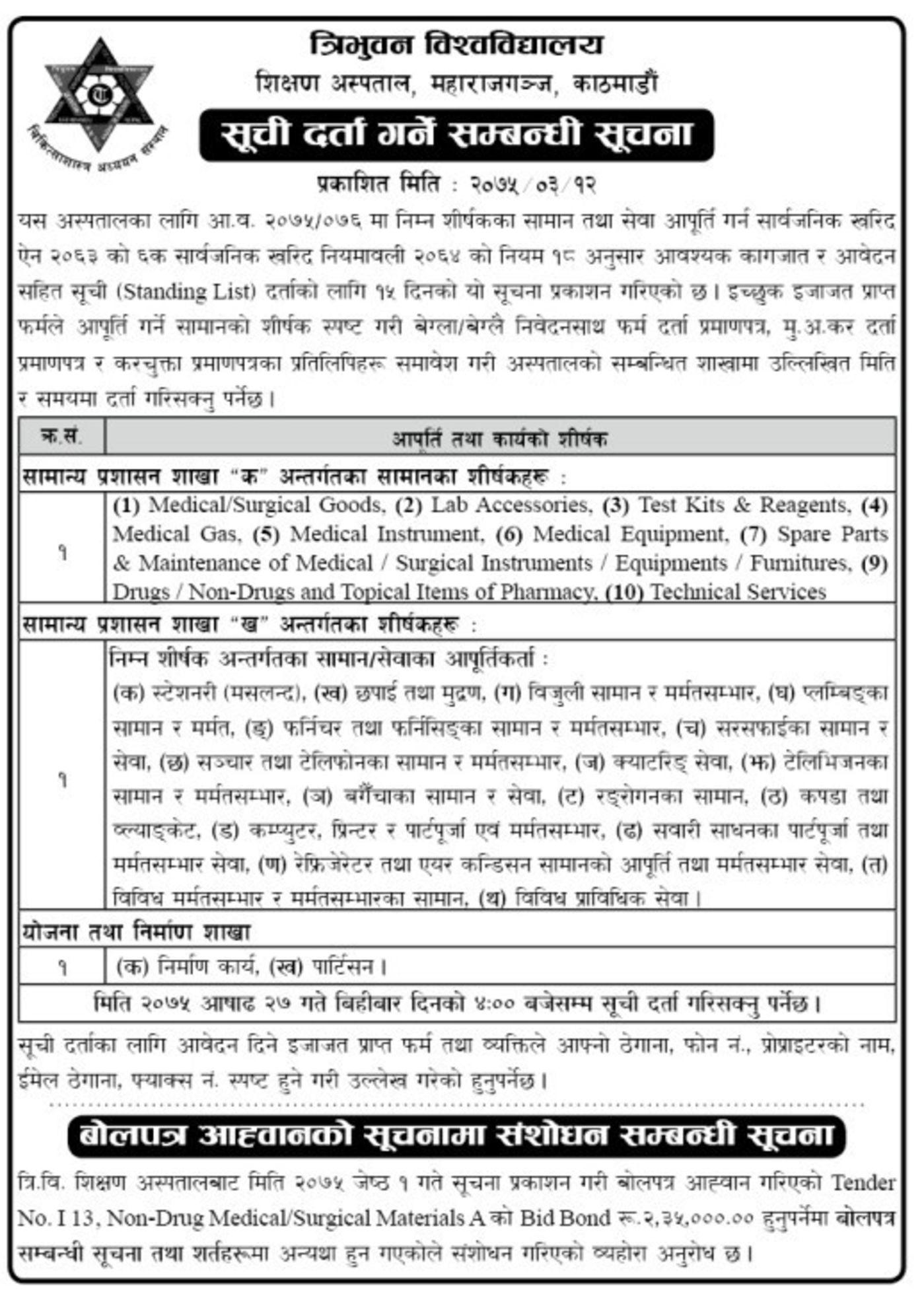 Bids And Tenders Nepal Preferred Vendor List Fiscal Year 2075