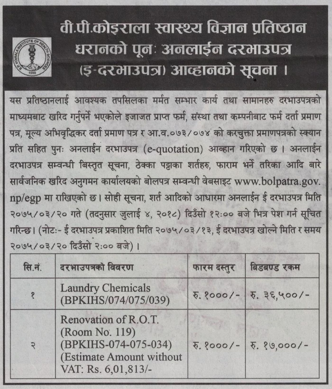 Bids and Tenders Nepal - E-Quotation - Laundry Chemicals, Renovation