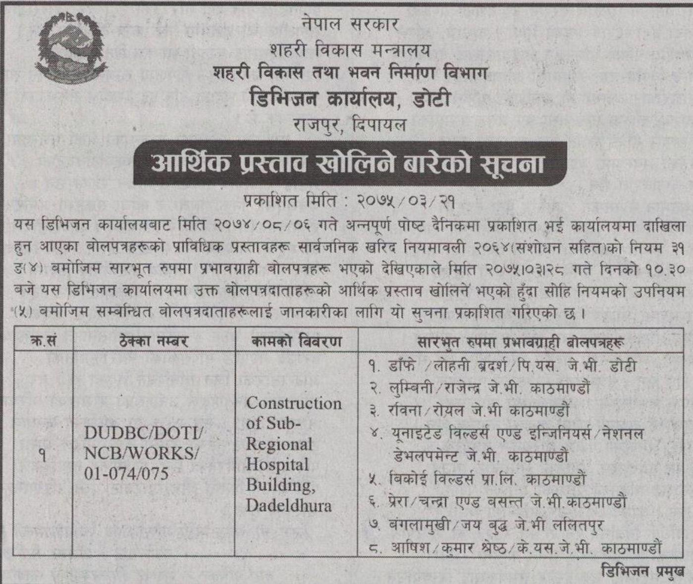 Bids and Tenders Nepal - Financial Proposal Opening - Sub-Regional