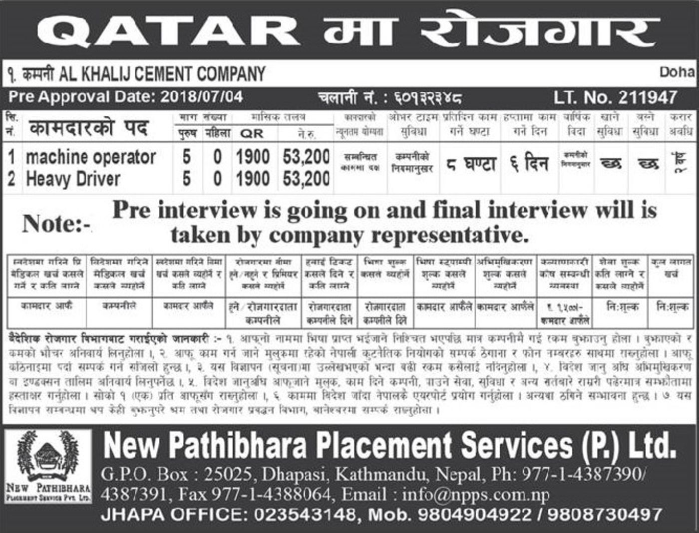 Jobs Nepal - Vacancy - Machine Operator, Heavy Driver - AL