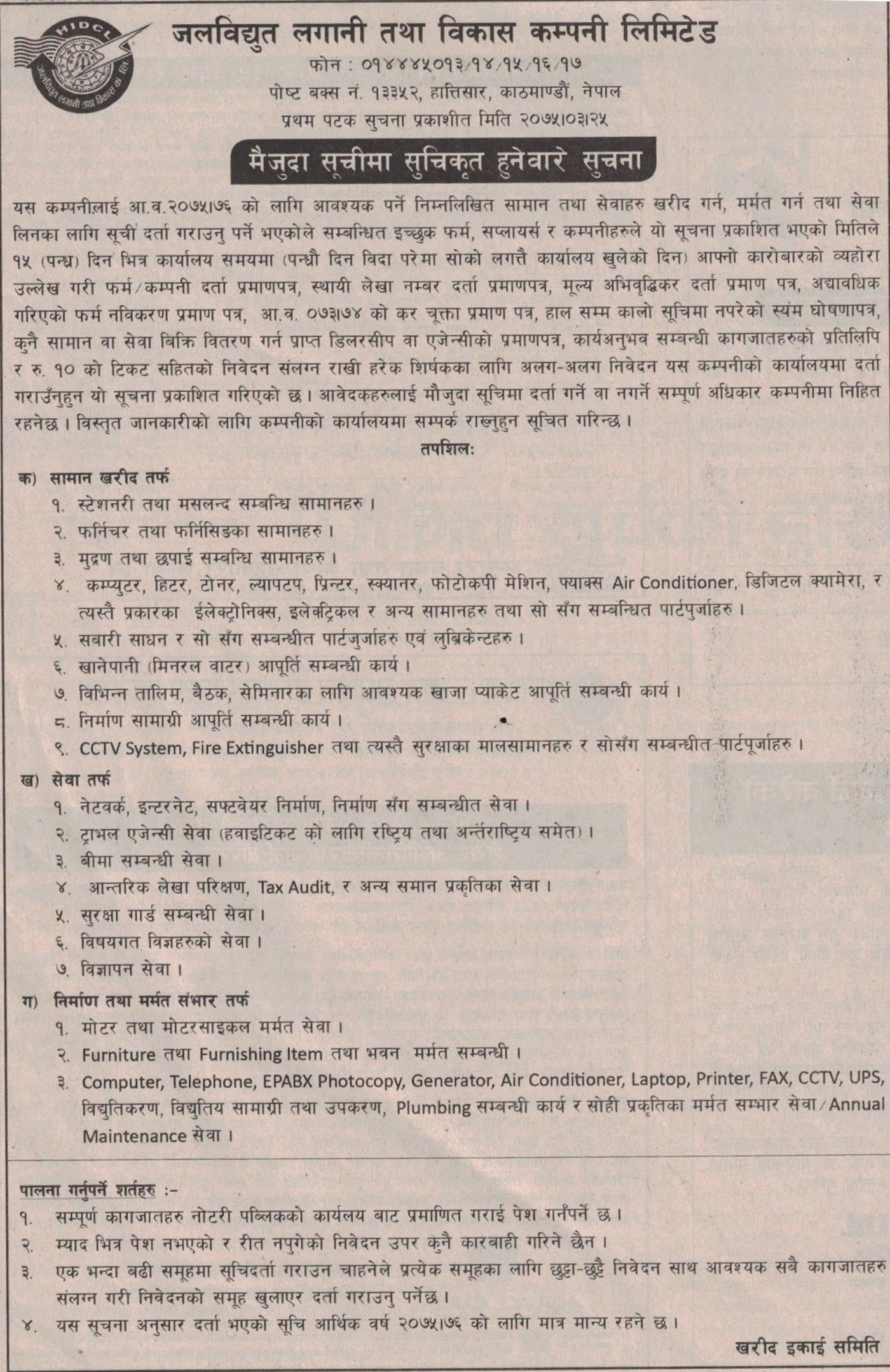 Bids And Tenders Nepal Preferred Vendor List Fy 207576 Office