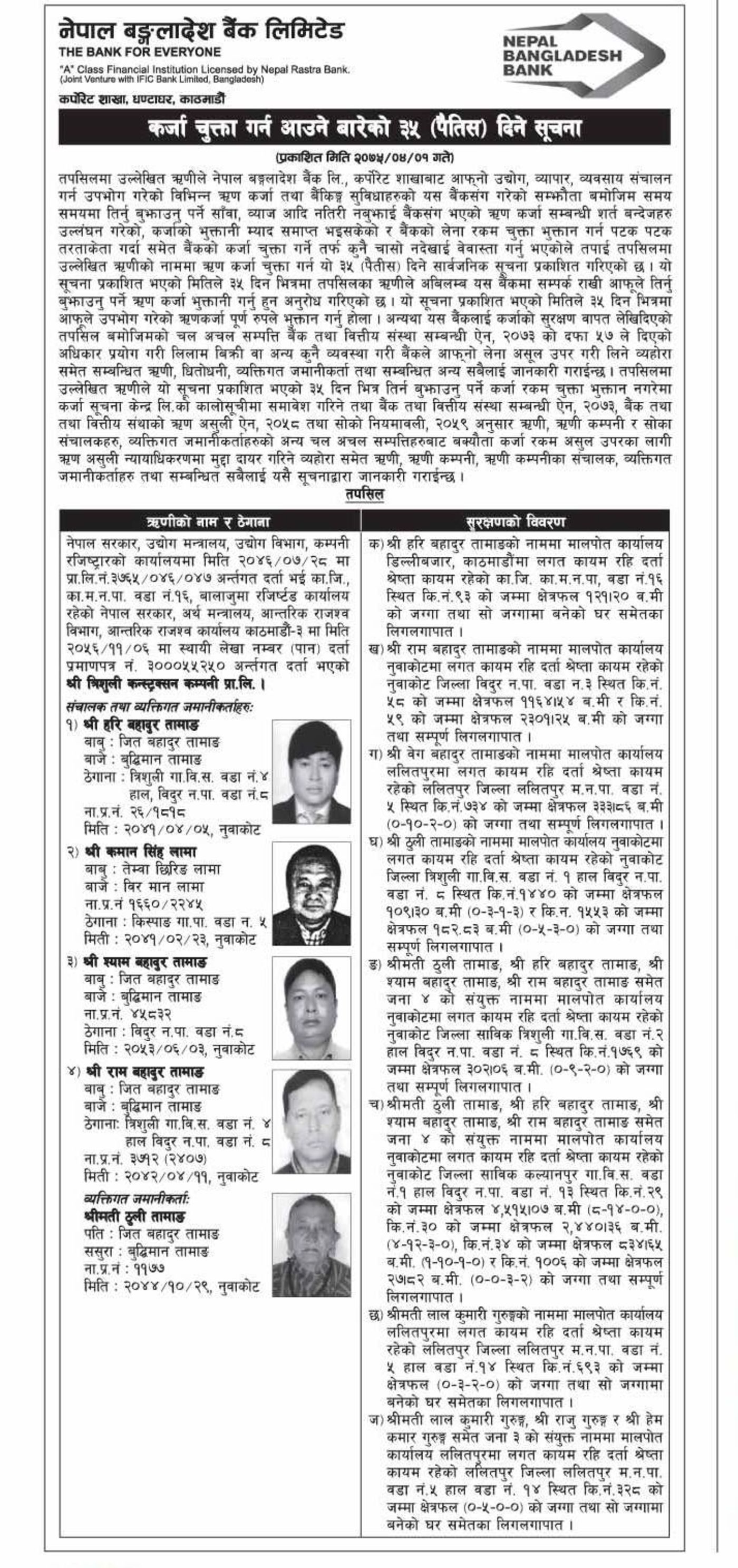 joint venture banks in nepal