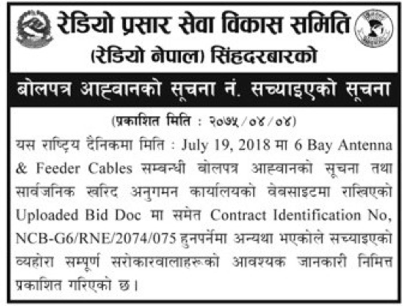 Bids and Tenders Nepal - Correction on Bids - 6 Bay Antenna &Feeder