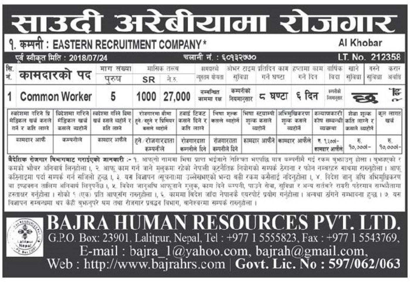 Jobs Nepal - Vacancy - Common Worker - Al Khobar - ( International