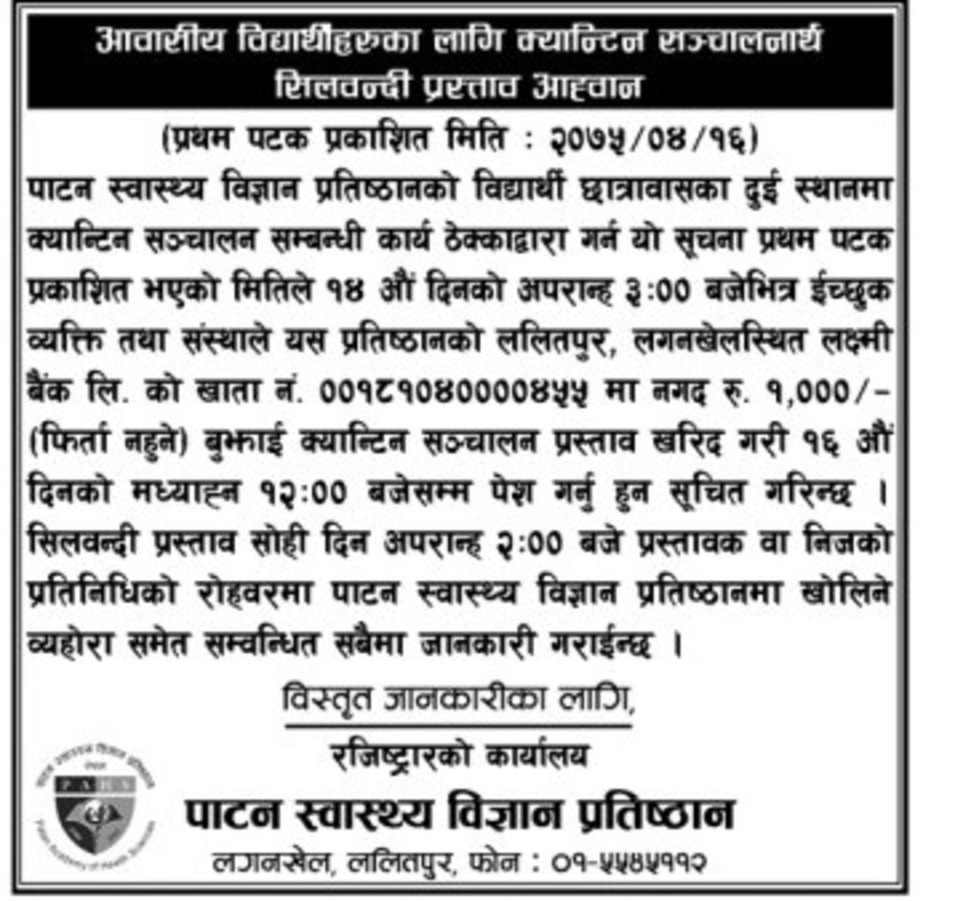 Bids and Tenders Nepal - Sealed Tender - Operation of Canteen