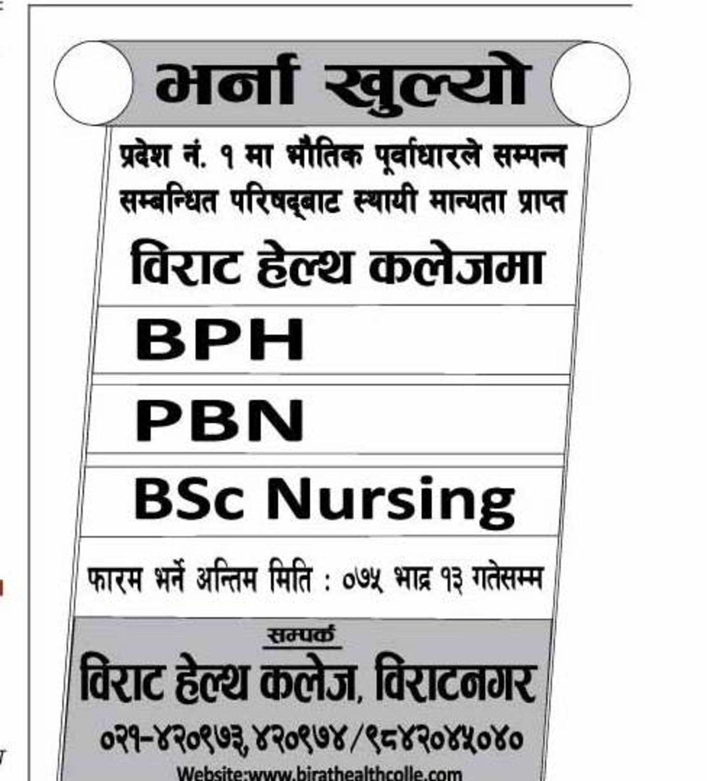 Education and Training Nepal - Admission Open - BPH, PBN and BSc