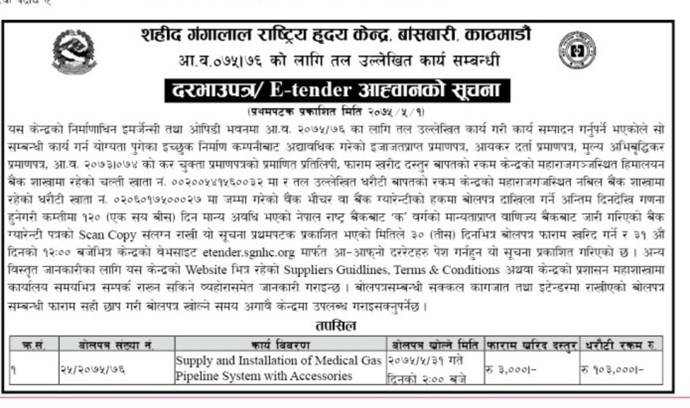 Bids and Tenders Nepal - E-tender - Supply and Installation of