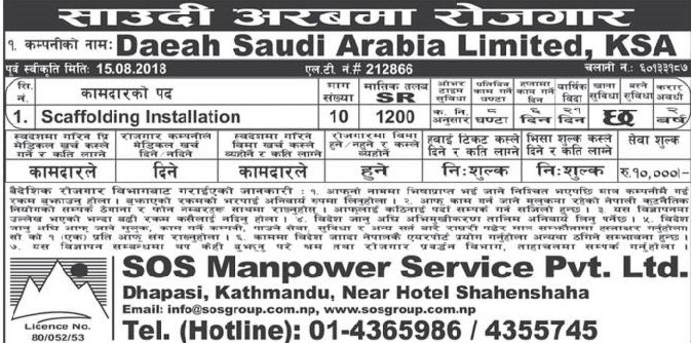 Jobs Nepal - Vacancy - Scaffolding Installation - Daeah