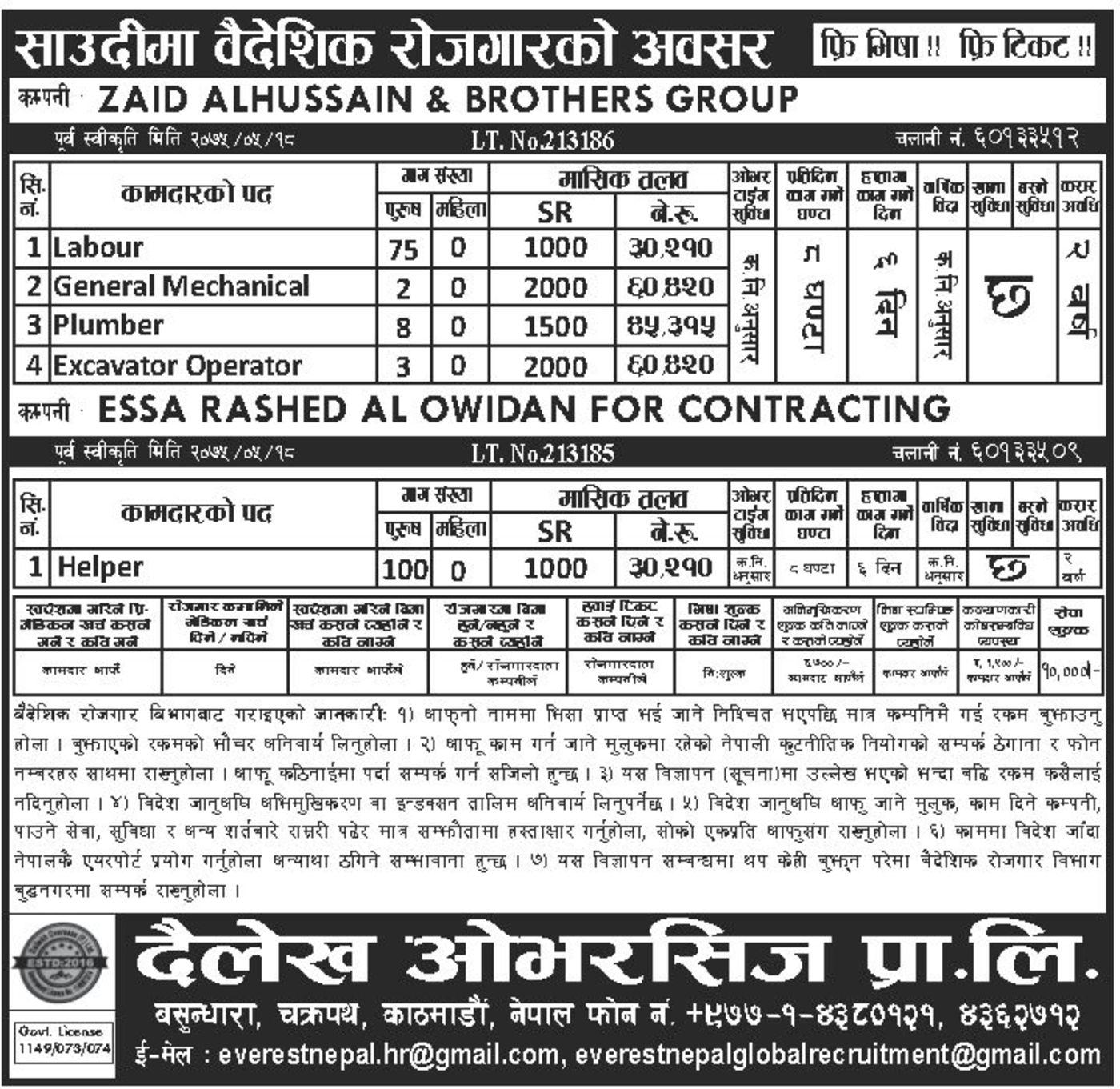Jobs Nepal - Saudi Arabia Vacancy - Labour, Plumber