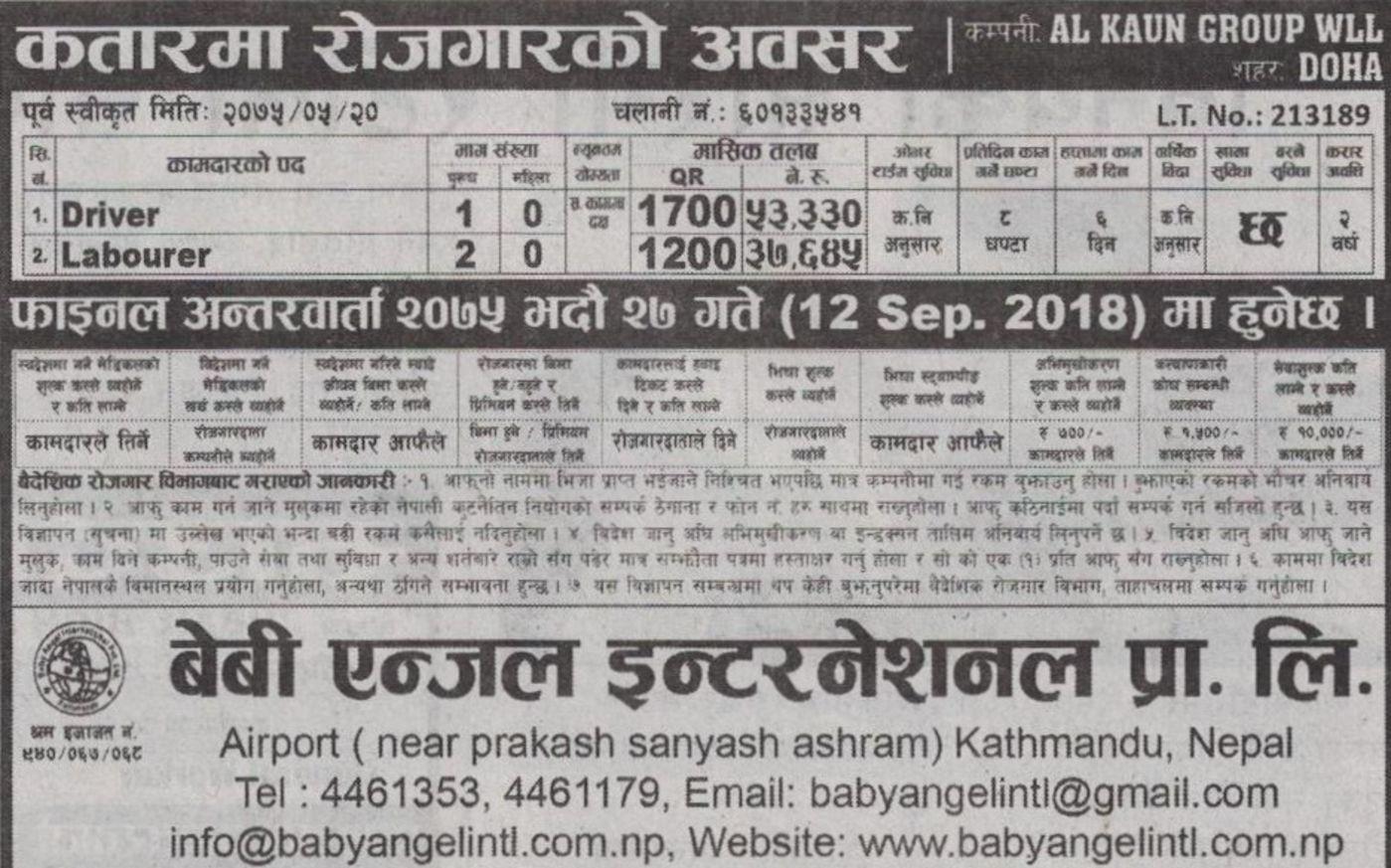 Jobs Nepal - Vacancy - Driver, Laborer - Al Kaun Group WLL - Qatar
