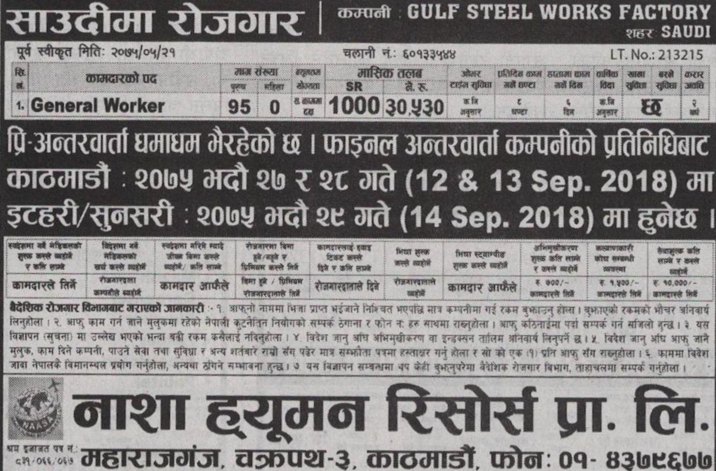 Jobs Nepal - Vacancy - General Worker - Gulf Steel Works