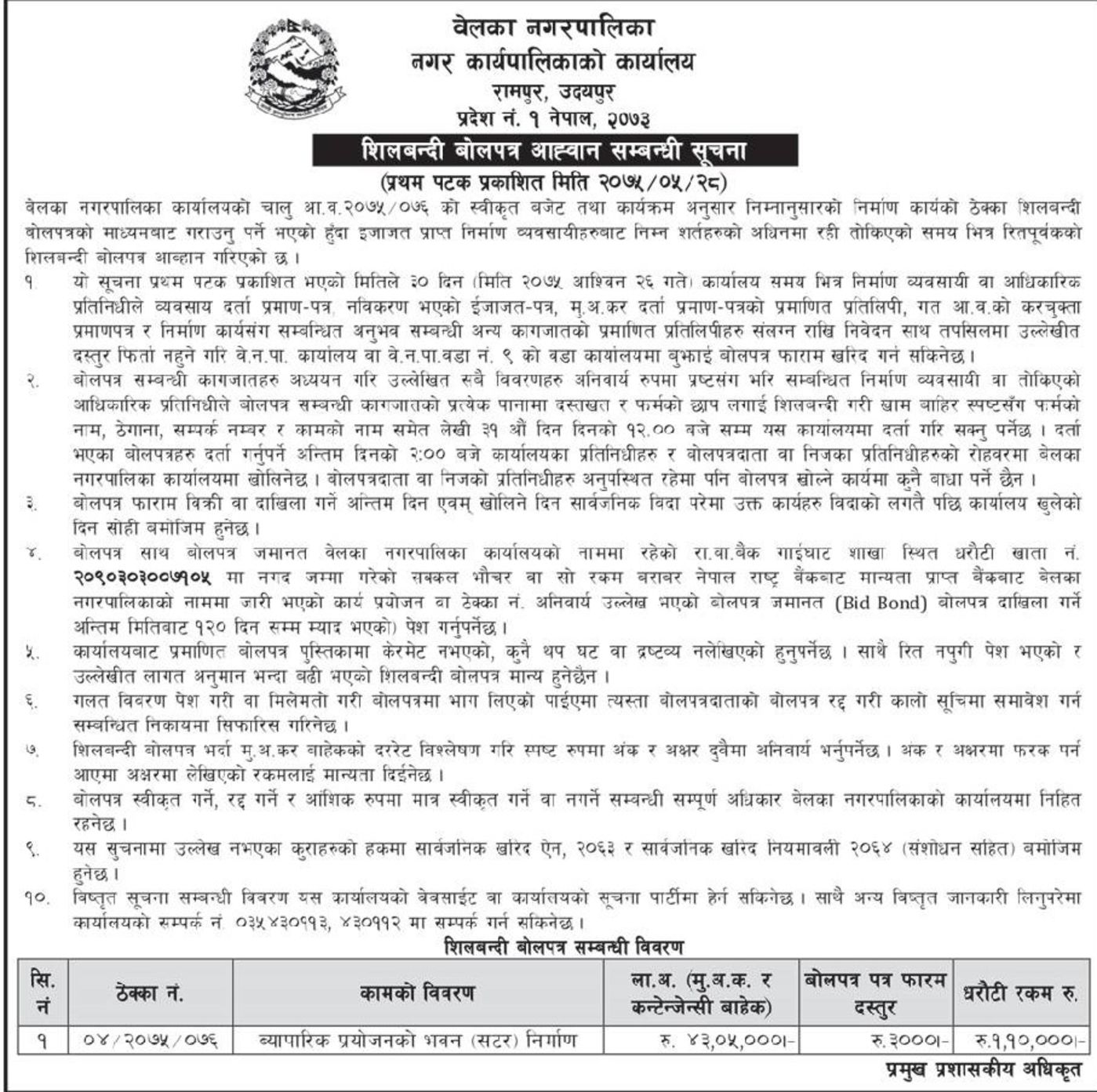 Bids and Tenders Nepal - Tender - Building Construction