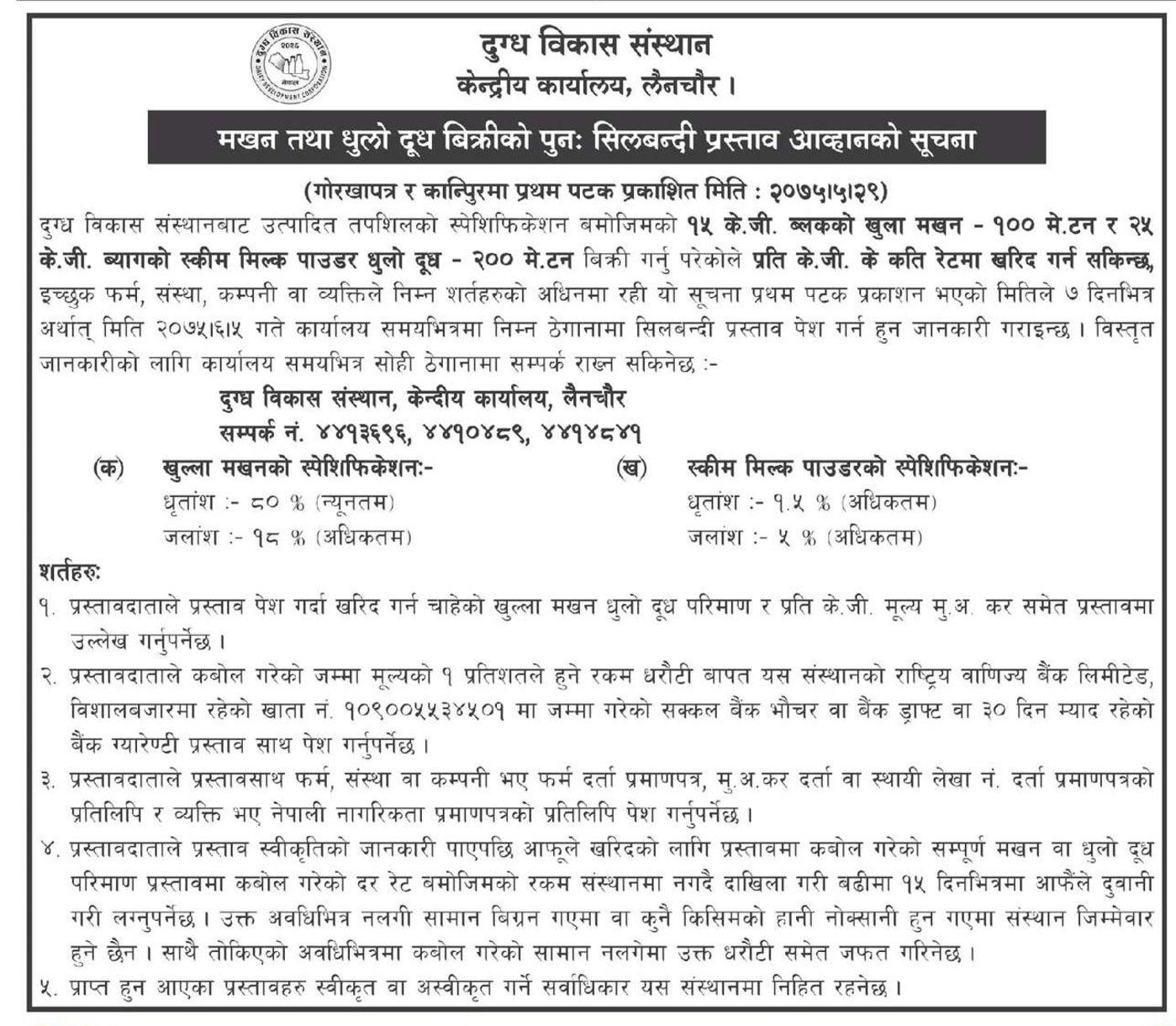 Bids and Tenders Nepal - DDC RFP - Sale of Powder Milk