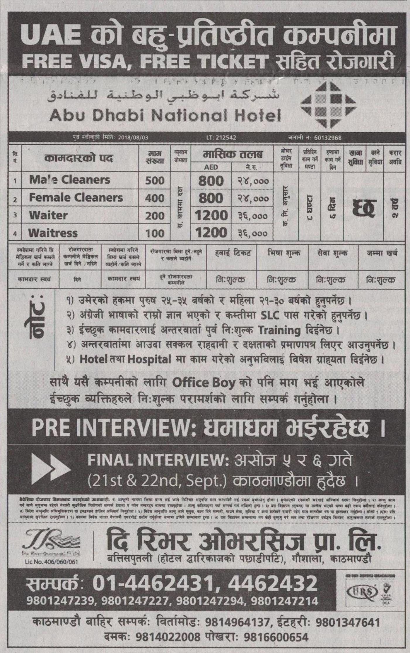 Jobs Nepal - UAE Vacancy - Cleaners and Waiter - Abu Dhabi National