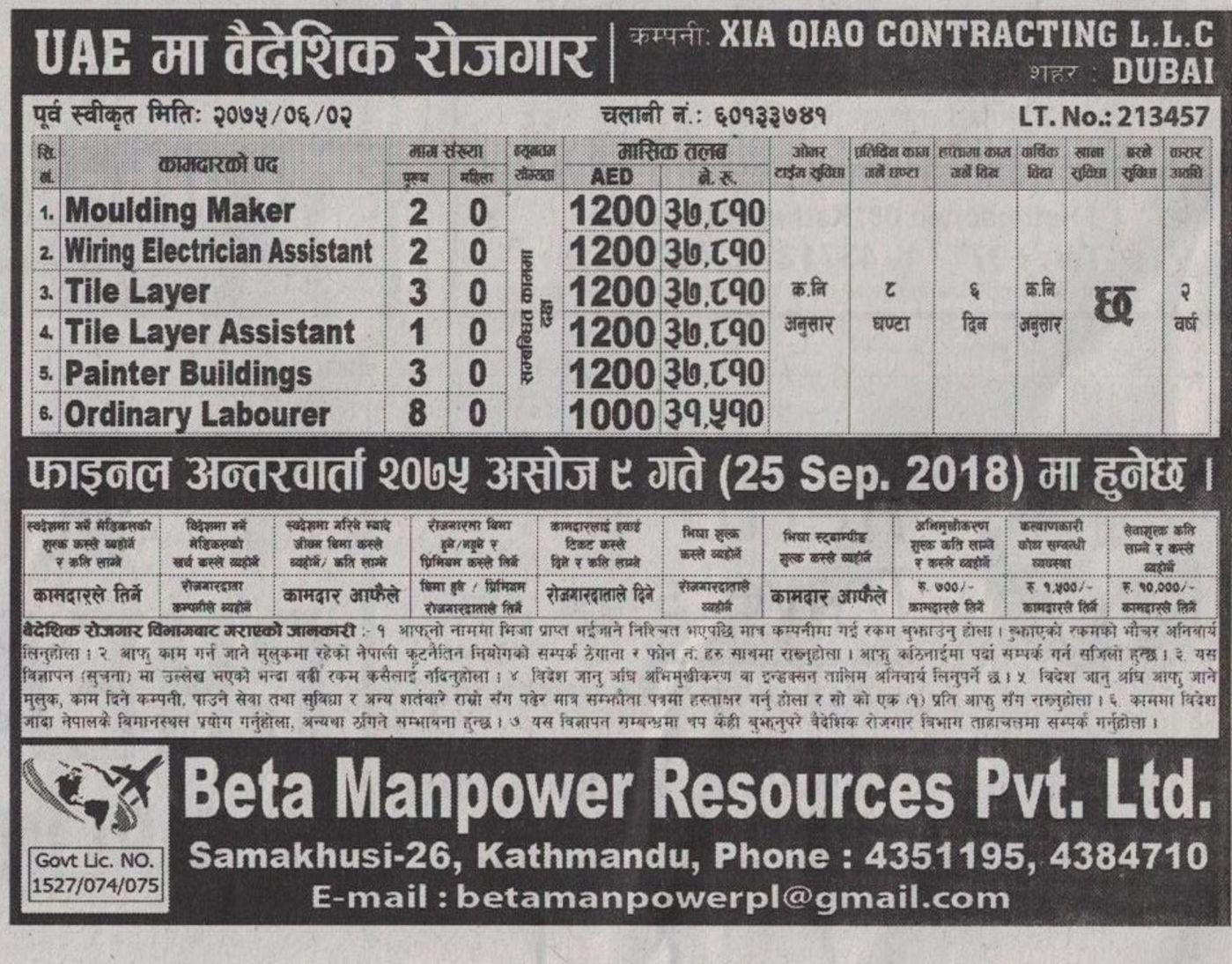 Jobs Nepal - UAE Vacancy - Painter, Tile Layer, Electrician
