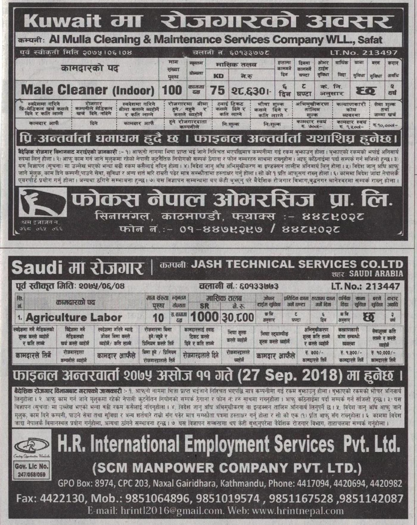 Jobs Nepal - Vacancy at Kuwait and Saudi Arabia - Male Cleaner and