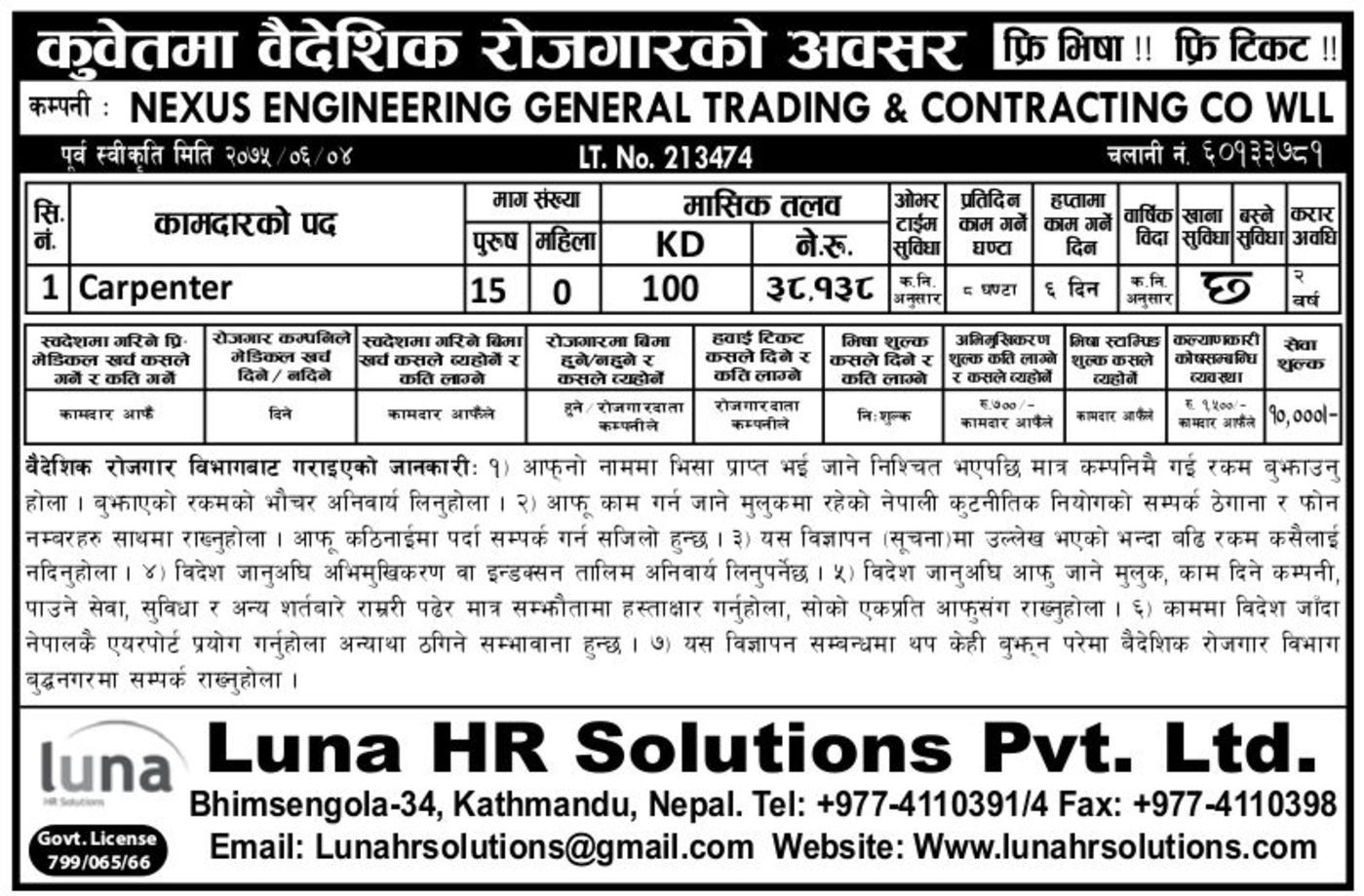 Jobs Nepal - Kuwait Vacancy - Carpenter - ( International Jobs )