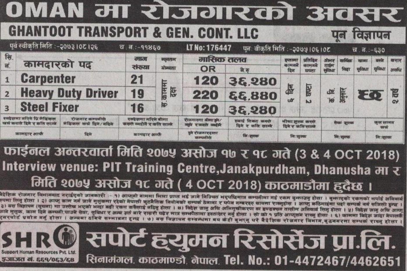 Jobs Nepal - Vacancy - Carpenter, Heavy Duty Driver, Steel Fixer