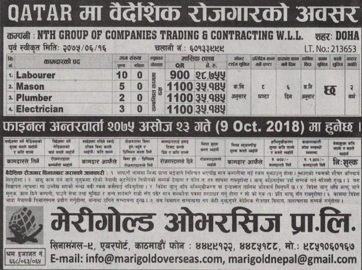 Jobs Nepal - Vacancy - Laborer, Mason, Plumber, Electrician - Nth