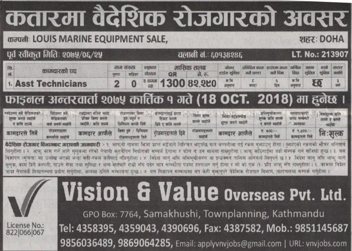 Jobs Nepal - Vacancy -Asst Technicians - Qatar- Vision & Value