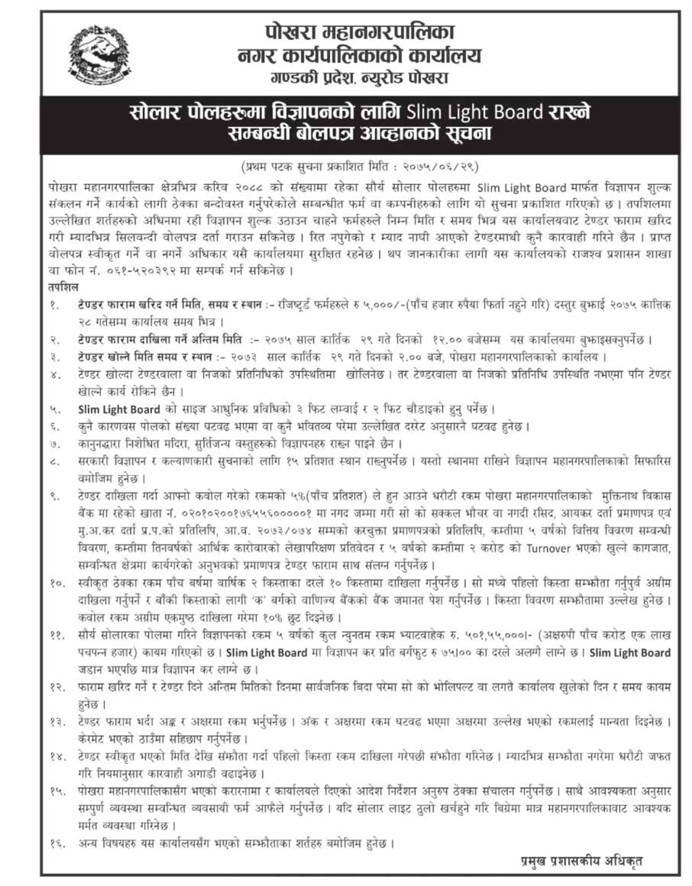 Bids and Tenders Nepal - Invitation for Bids - Slim Light Board for