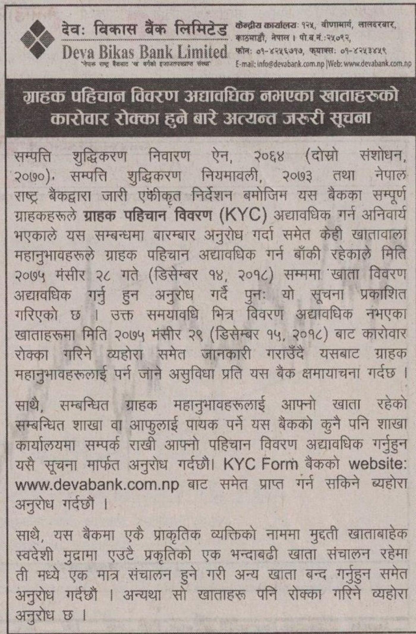 Notice Nepal - Notice -Conformation of KYC Form -Deva Bikash