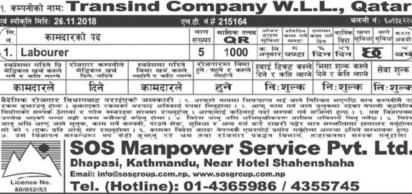 Jobs Nepal - Vacancy -Labor -SOS Overseas Services Pvt Ltd