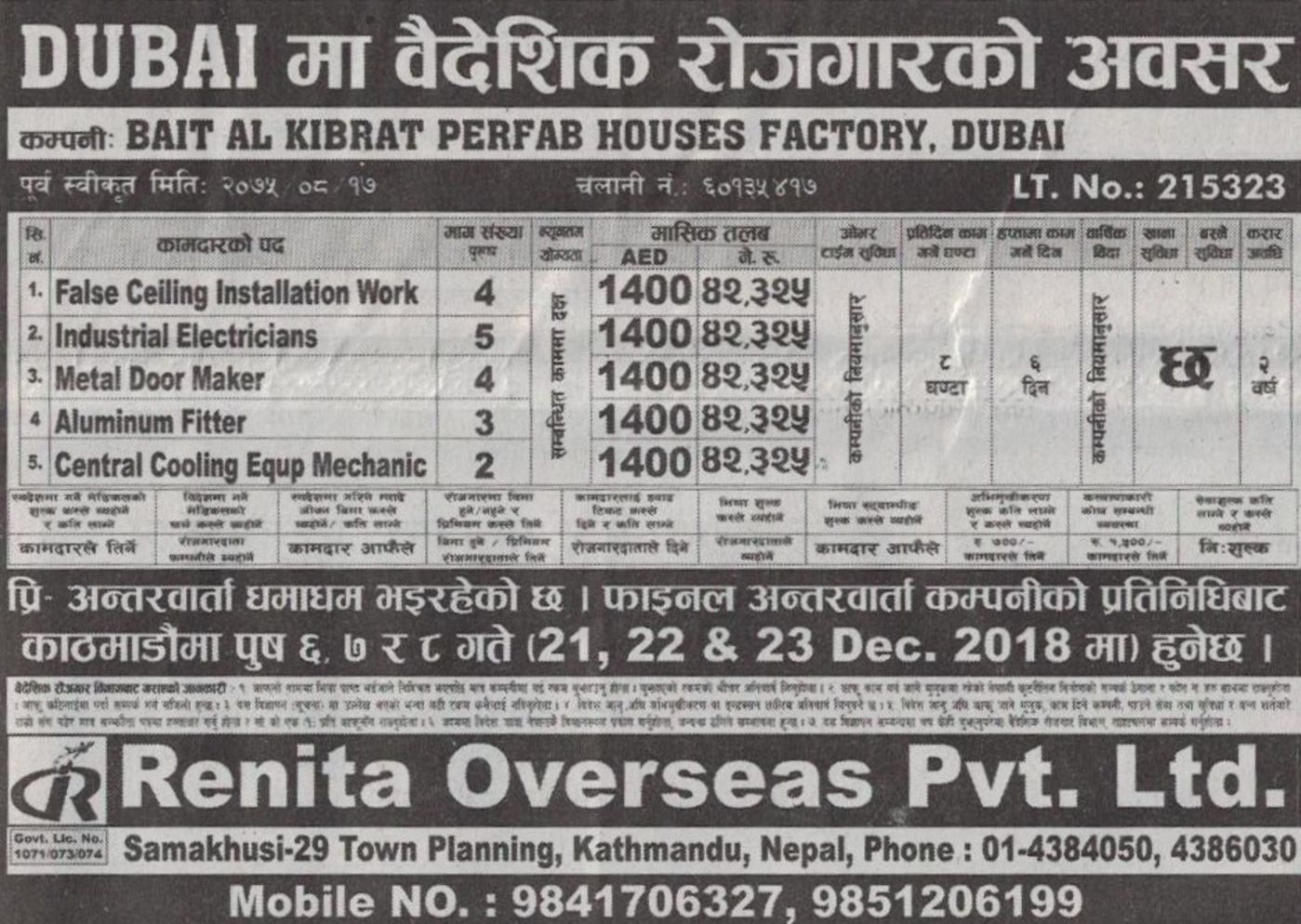 Jobs Nepal - Vacancy - False Celling Installation Work